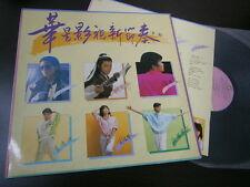 【 kckit】Anita Mui Leslie Cheung ETC lp 梅艷芳 張國榮 陳潔靈 張衛健 (華星影視新節奏) 黑膠唱片 LP546
