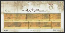 China Taiwan 2007 Stamp Sung Dynasty Painting-Eighteen Scholars Tang's 十八學士