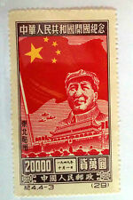 V.RARE CHINA 1950 REVOLUTION MOA PEOPLES REPUBLIC SG LISTED REPRINT STAMP