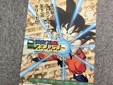 DRAGON BALL JAPAN JR PROMOTIONAL POSTER STAMP RALLY 2017 AKIRA TORIYAMA TOEI