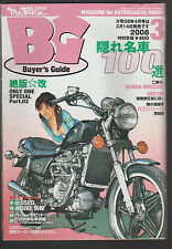 Mr Bike Buyer's Guide March 2008 Japanese Motorcycle Magazine Honda MVX250F