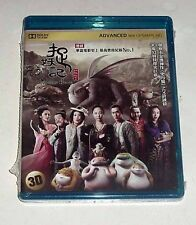 "Eric Tsang ""Monster Hunt"" Sandra Ng 2015 Action Sci-Fi 2D + 3D Region A Blu-Ray"