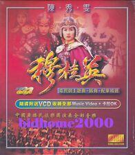 穆桂英 電視劇原聲大碟 CD 24Bit + 卡拉OK VCD (全新未拆封) 陳秀雯, 葉振棠, 田蕊妮