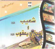 Prophets Is'hac & Jacob: Arabic Fos'ha Kids Cartoon all-zone Islam Movie DVD VCD