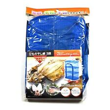 "Japanese 3 Tray Food Drying Net Dehydrator Fruit Vegetable 11.5 x 7.5 x 15.5""H"
