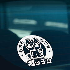 MANEKI-NEKO LUCKY CAT Car,Bike,Bumper,Window JDM JAP DRIFT Vinyl Decal Sticker