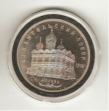 1991 USSR RUSSIA Coin 5 ROUBLES -  ARHANGELSK SOBOR - PROOF