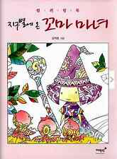 Little Witch on the Earth Coloring Book For Adult Anti Stress Art Therapy
