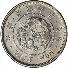 KOREA KUANG MU YR. 9 (1905) 1/2 WON SILVER COIN, ALMOST UNC. NGC CERTIFIED AU 58