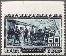 RUSSIA SOWJETUNION 1940 784 A Uo 815 MISSING PERFORATION VARITY Perekop MNH