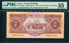 China ( Peoples Republic ) 1953, 5 Yuan, P869a, Star & Wings, PMG 35 VF