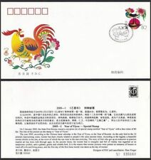 China 2005-1 Zodiac 3rd Series - Rooster FDC