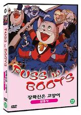 Puss N' Boots; The Three Musketeers (1969) / JAPAN ANIMATION DVD *NEW