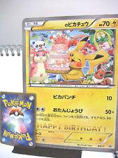 Pokemon Pikachu Jumbo Happy Birthday BW-P Promo Japanese Card RARE