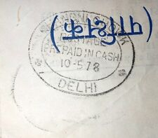 India POSTAGE PREPAID IN CASH oval on 1978 Kirana (market report)