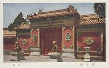 Werbe Postkarte - China / Advertising Postcard - China / 廣告明信片 - 中國 (2)