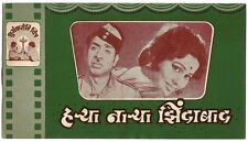 India 1972 Marathi movie Harya Narya Zindabad press book booklet Nilu Phule