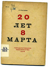 1930 Russian antique book Благоева С. 20 лет 8 марта.