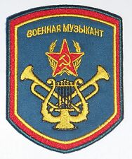 Soviet Russian Army USSR Military Band Music Orchestra Embroidered Patch Parade