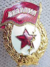 RUSSIAN SOVIET ARMY MILITARY ENAMEL BADGE GVARDIYA ORDER MEDAL AWARD PIN GOLD