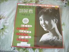a941981 Teresa Teng Yeu Jow Volume 1 Lp 鄧麗君 之歌 第一集 歡樂今宵 2016 HK Reissue LP Limited Edition Number 15 Modern Popular Songs of China