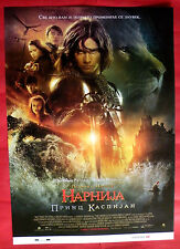 THE CHRONICLES OF NARNIA : PRINCE CASPIAN 2008 CYRILLIC SERBIAN MOVIE POSTER