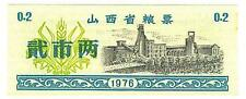CHINA, 1976: 100 PIECE UNCIRCULATED BUNDLE 0.2 UNIT RICE COUPONS