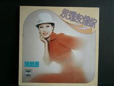 【 kckit 】陳蘭麗 永遠記得你 黑膠唱片 LP438