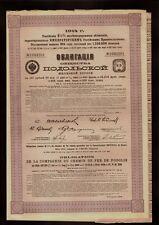 RUSSIA  RAILWAY Chemin de Fer de Podolie 1914 dividend-coupons Podolia Slovakia