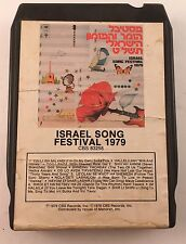 8-TRACK Tape Israel Song Festival 1979  - CBS RECORDS 83258