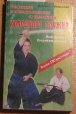 Book Fencing Sabre whipping throwing Russian sword knife dagger Rare Sport Cold