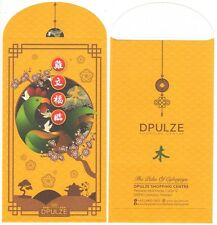 MRE * 2017 D'Pulze 1 + 5 in 1 CNY Ang Pau / Red Packet #1