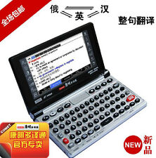 COMET V5-RU Russian English Chinese 3 Language Talking Dictionary Translator
