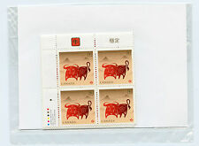 Weeda Canada 2296 VF mint NH sealed M/S PBs, 2009 Lunar Year of the Ox CV $34