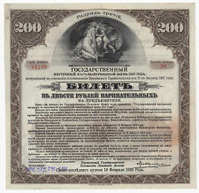 RUSSIA - 1917 Siberia and Urals 200 Ruble Banknote - Pick ref: S882.