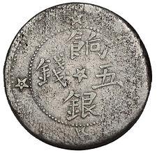 1911 AH1329 CHINA SINKIANG KASHGAR 5 Mace Silver Dragon Coin VF/XF L&M-764 Y# 31