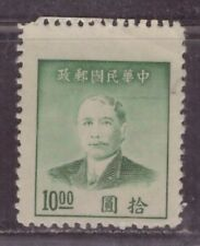 1949 China stamps, Dr. Sun $10 MH, perforation errors, SG 1153
