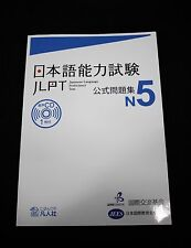 日本語能力試験N5 JLPT N5 Japanese Language Proficiency Test Official Practice Workbook