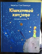 LIVRE LE PETIT PRINCE - BOOK THE LITTLE PRINCE - KAZAKH KAZAKHSTAN LIVRE IMPORT