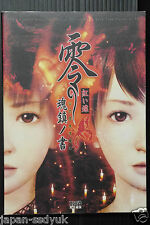 Fatal Frame II Crimson Butterfly Zero Perfect Guide