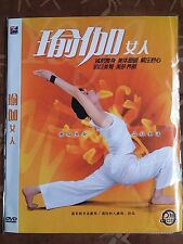 Yoga DVD  and CD set Cantonese and Mandarin, Chinese Subtitles Region 3 DVD