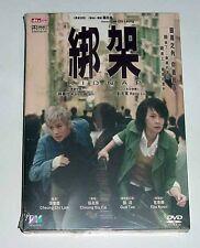 """Karena Lam Ka-Yan """"Kidnap"""" Rene Liu Re-Ying HK 2007 Horror Crime DVD"""