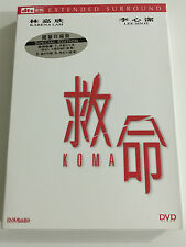 Koma (DTS Version) DVD Special Edition   Angelica Lee  Karena Lam  Eng Sub