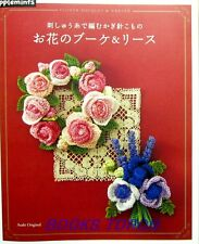 Flower Bouquet & Wreath by Embroidery Thread /Japanese Crochet-Knitting Book New