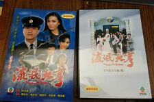 The Feud of Two Brothers TVB 6 DVD (Digital Remastered)