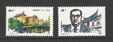 CHINA PRC # 1949-1950 MNH  CHEN JIAGENG SCHOOL Complete Set of 2