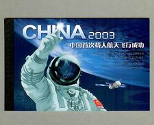 Hong Kong 2003 China First Manned Space craft Booklet