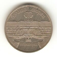 1990 USSR RUSSIA Coin 5 ROUBLES - Grand Palace Peterhof - UNC