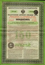 RUSSIA : Imperial Land Mortgage Bank for the Nobility 1898 uncancelled, 1 talon