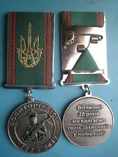 "UKRAINIAN MEDAL ""20 YEARS OF VOENTORG"". UKRAINIAN MILITARY TRADE"